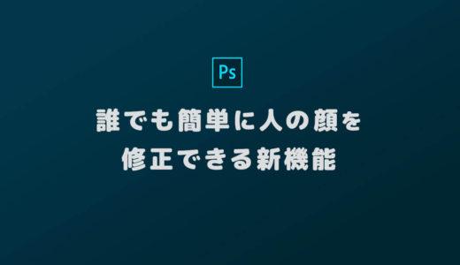Photoshopで素人でも簡単にレタッチ修正ができる新機能登場