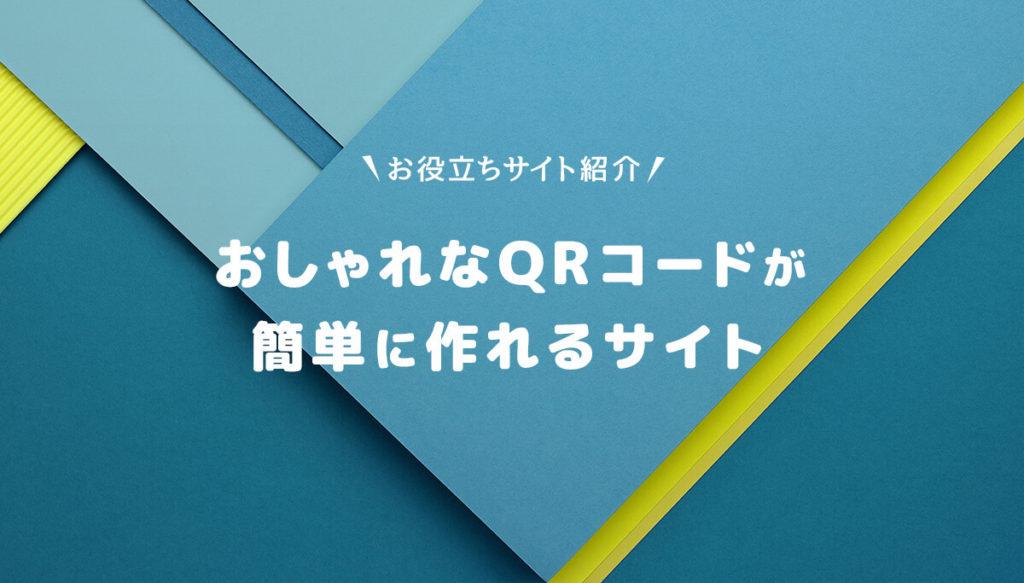 コード 作り方 qr