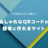 おしゃれなデザインQRコードを簡単に作成できるフリーサイト2選