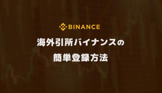 BINANCEの登録方法