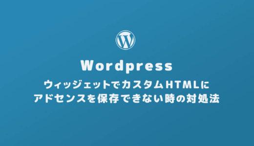 カスタムHTMLにAdSense(アドセンス)を保存できない時の対処法|WordPress 4.9