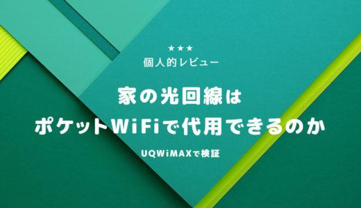 家の光回線をポケットWiFiで代用できるか検証