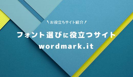 フォント選びに役立つサイトwordmark.it