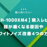 【WH-1000XM4購入レビュー】頭痛やホワイトノイズが気になる方へ4つの改善方法