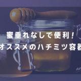 蜜が垂れない!使いやすい!オススメのはちみつ容器